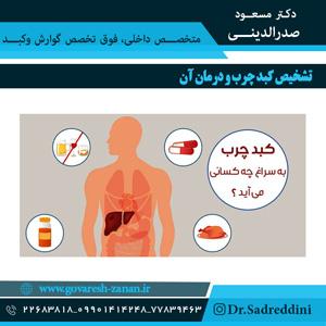تشخیص کبد چرب و درمان آن
