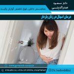 درمان-اسهال-در-زنان-باردار