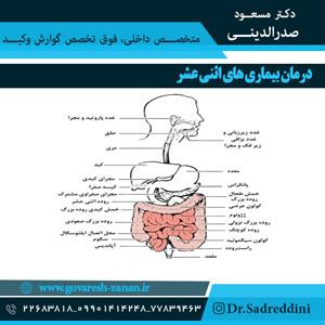 درمان بیماری های اثنی عشر