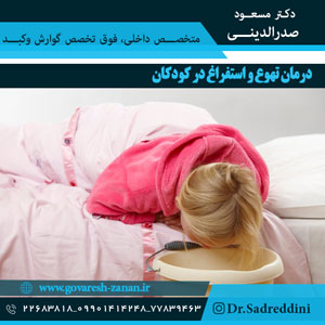 درمان-تهوع-و-استفراغ-در-کودکان