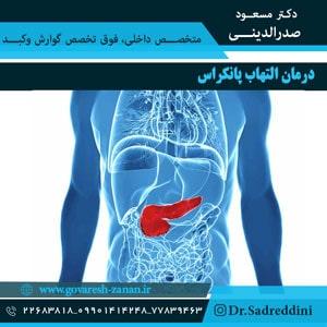 درمان-التهاب-پانکراس