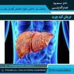 درمان-کبد-چرب