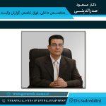 بهترین فوق تخصص گوارش در تهران